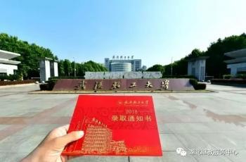 2020年武汉轻工大学成人高等教育(成人高考)招生简章