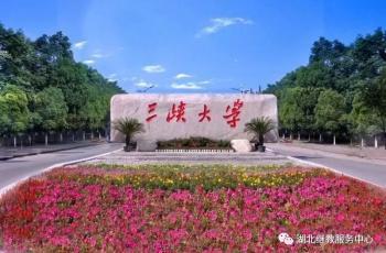 2020年三峡大学成人高等教育(成人高考)招生简章