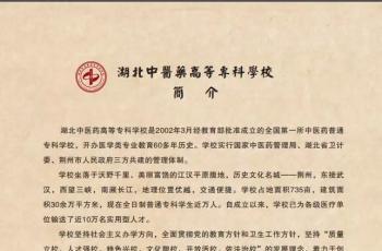 2020年湖北中医药高等专科学校成教成人高考招生简章