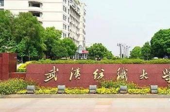 2020年武汉纺织大学成人高等教育(成人高考)招生简章
