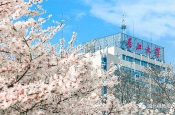 2020年长江大学成人高等教育(成人高考)招生简章
