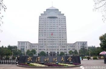 2020年武汉科技大学成教成人高考招生简章