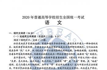 2020高考语文全国一卷Ⅰ原版试卷及标准答案(全学科高清版