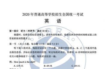 2020高考英语全国一卷Ⅰ原版试卷及标准答案