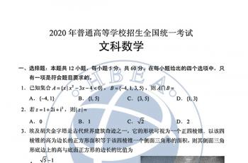 2020高考文科数学全国一卷Ⅰ原版试卷及标准答案