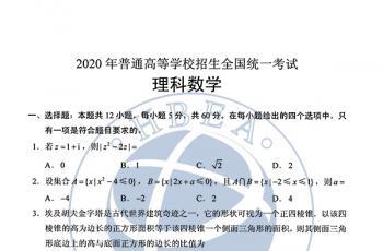 2020高考理科数学全国一卷Ⅰ原版试卷及标准答案