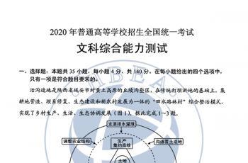 2020高考文科综合全国一卷Ⅰ原版试卷及标准答案