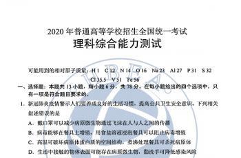 2020高考理科综合全国一卷Ⅰ原版试卷及标准答案