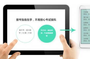 2021年湖北省硕士研究生考试网上报名须知