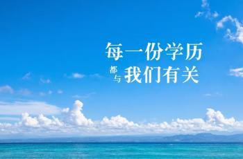 湖北中医药大学成教函授成人高考高升专/专升本招生简章