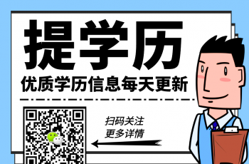安徽省2020年成人高考考生,今日开始打卡啦!防疫须知如下