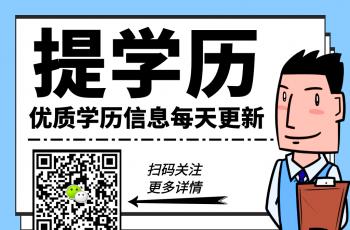 广东省2020年成人高考考生,今日开始打卡啦!防疫须知如下