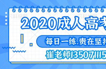 2020年成人高考复习备考—每日一练10.11