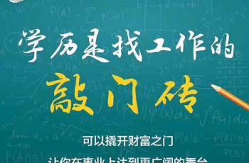 成教函授成考成人高考难不难考试难度