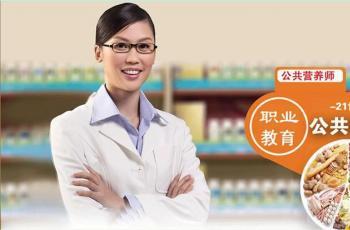 公共营养师职业技能等级证书报名时间考试时间报名电话机
