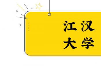 2021年江汉大学成人高考函授成教成人教育报名时间考试时间