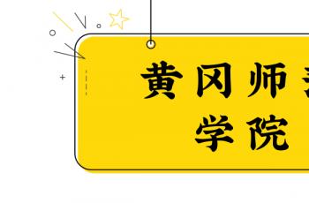 2021年黄冈师范学院成人高考函授成教成人教育报名时间考试