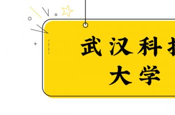 武汉科技大学2021年成人高考成教函授成考成人自考报考流程