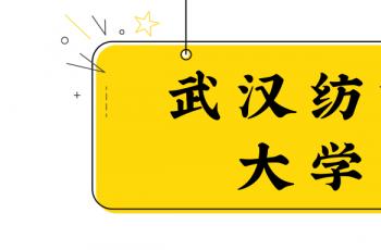 武汉纺织大学2021年成人高考成教函授成考成人自考报考流程