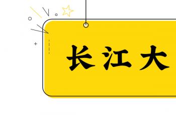 长江大学2021年成人高考成教函授成考成人自考报考流程
