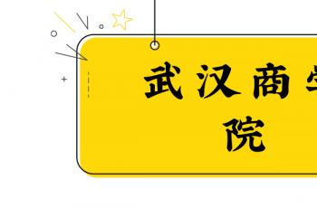 武汉商学院2021年成人高考成教函授成考成人自考报考流程