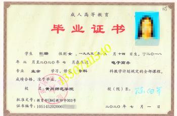 黄冈师范学院2021年成人高考成教函授成考成人自考报考流程