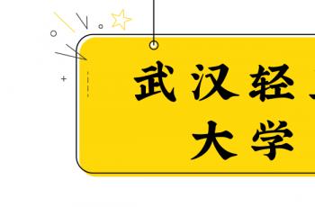 武汉轻工大学2021年成人高考成教函授成考成人自考报考流程