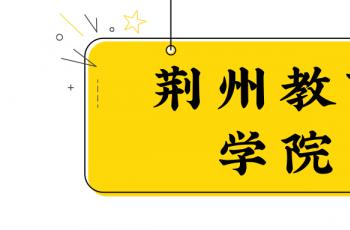 荆州教育学院2021年成人高考成教函授成考成人自考报考流程