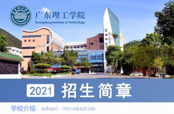 广东理工学院2021年成人高等教育招生指南(成教函授成考成