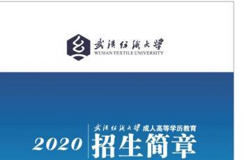 2021年武汉纺织大学成教函授成考成人高考辅导班招生简介报