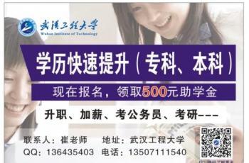 湖北成人高考成人业余函授成教函授成考学历网上报名点(