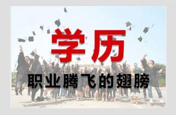 安徽省成人高考成人业余函授成教成考学历网上报名点报名