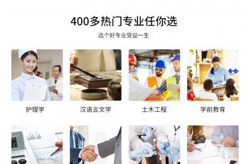 黄冈市成人高考成人业余函授成教成考学历网上报名点报名